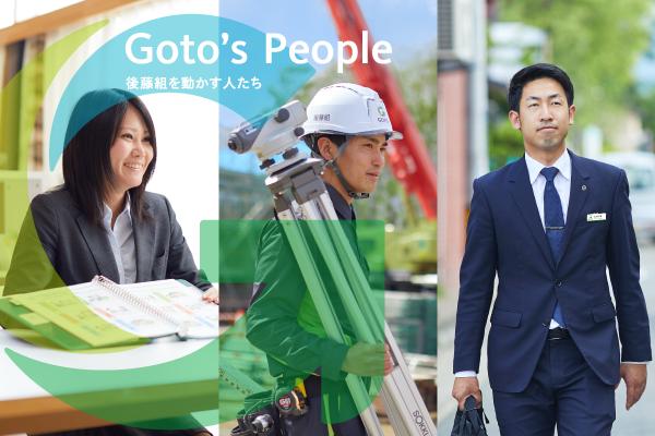 「Goto's People」を公開しました。