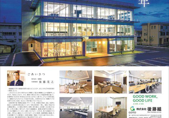 山形新聞朝刊に新聞広告を掲載しました。